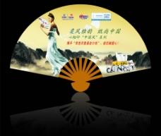 恒安中国风图片