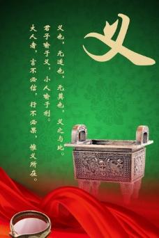 中国风 义图片