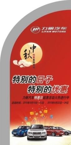 动力火车苏打酒宣传海报图片