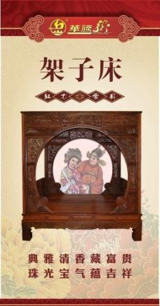 红木家具海报图片