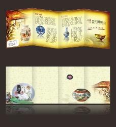 瓷器宣传页 瓷器折页图片