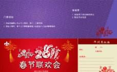 2011门票卡片图片