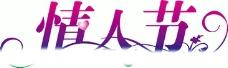 情人节字体图片