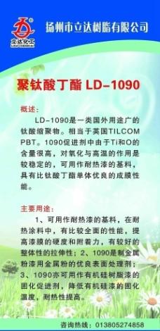聚钛酸丁脂图片