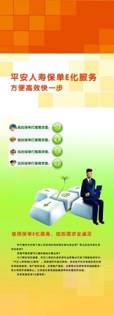 中国平安系列广告图片