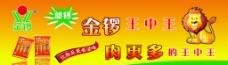 金锣王中王图片