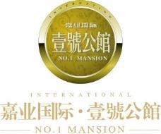 嘉禾国际 一号公馆logo图片
