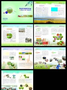 农牧画册图片