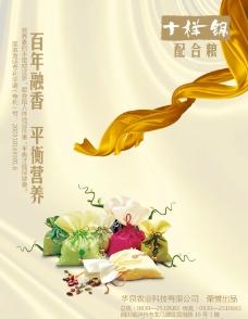 豆类宣传海报图片