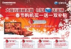 长虹宣传单页1图片