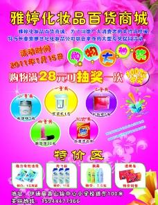 雅婷化妆品商城宣传单图片