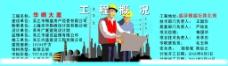 華綢大廈施工地圖片