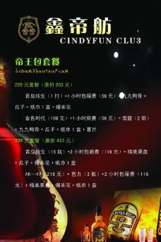 鑫帝舫帝王包套餐图片