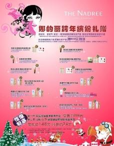 化妆品促销广告图片