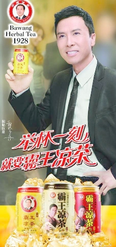 霸王凉茶图片