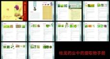 桂龙药业画册图片