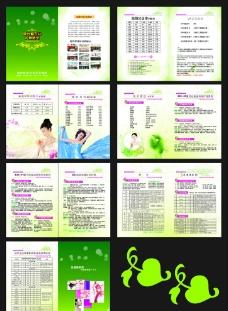 美容护肤画册图片