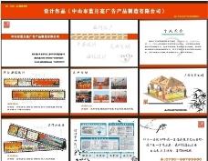广告公司画册 (图片合层)