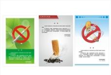 禁烟公告图片