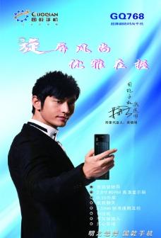 国乾手机GQ768海报图片