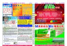 四海传媒DM报纸图片