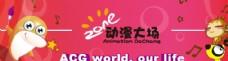 動漫大場Banner圖片