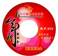 方大方广告2010新春联欢会光盘贴图片
