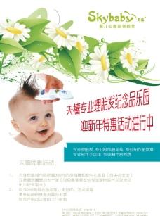 宝宝理胎发 纪念品图片