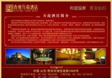 酒店海報圖片