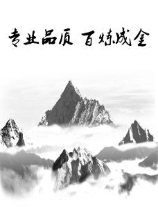 中國風 雪山圖片
