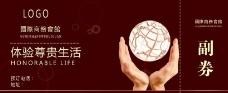 門票 國際商務會館圖片