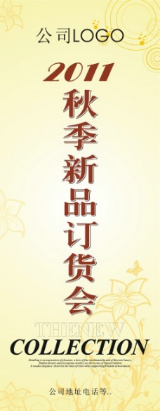 2011秋季新品定货会易拉宝