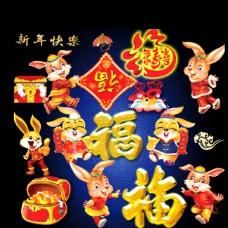 新年素材大全卡通兔子金屬福字