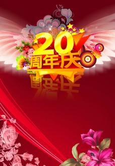 周年海报图片