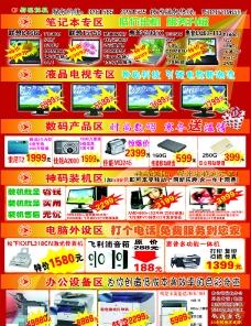 神码科技彩页图片