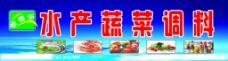 水產蔬菜廣告圖片