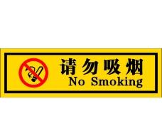 请勿吸烟提示牌图片