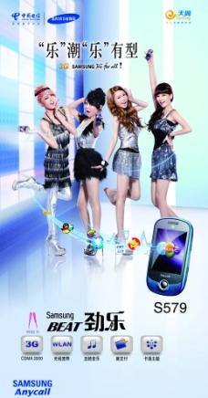 三星手机图片