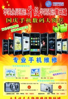 移动手机海报图片
