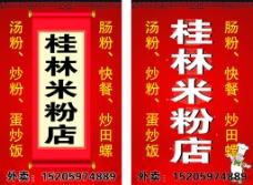 桂林米粉店图片