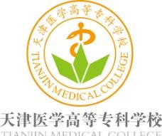 天津医学高等专科学校标志图片