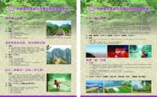 桃花岭旅行单张 云纹图片