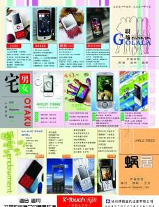天语手机图片