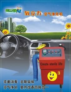 空气净化机图片