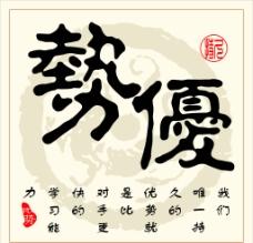 书法 字体设计图片