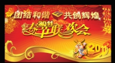 春节联欢会背景图片