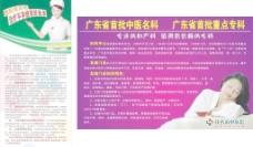 中医院妇产科保健常识图片
