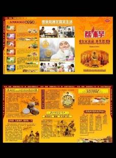 荔浦芋宣传册图片