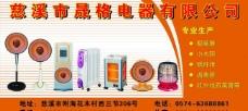 晟格电器取暖器户外广告牌图片