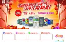 中国移动3g手机节图片